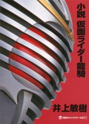 小説 仮面ライダー龍騎