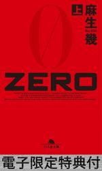 ZERO(上)【電子版限定特典付き】