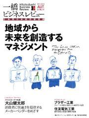 一橋ビジネスレビュー (2013年秋号)