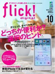 flick! (2013年10月号)
