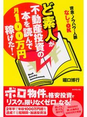 ど素人が不動産投資の本を読んで月100万円稼げた!