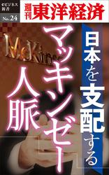 日本を支配するマッキンゼー人脈 週刊東洋経済eビジネス新書No.24