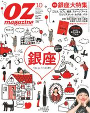 OZ magazine (オズマガジン) (2013年10月号)