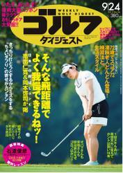 週刊ゴルフダイジェスト (2013/9/24号)