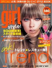 ELLE girl(エルガール) (10月号)