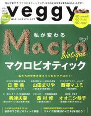 Veggy(ベジィ) (Vol.30)