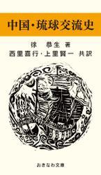 中国・琉球交流史