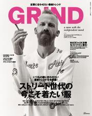 GRIND(グラインド) (36号)