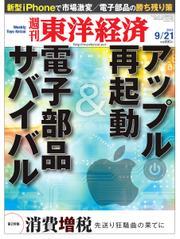 週刊東洋経済 (9月21日号)