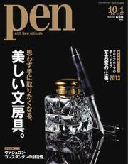 Pen(ペン) (2013年10/1号)