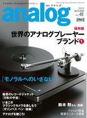 アナログ(analog) (vol.41)