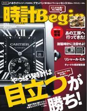 時計Begin (2013年秋号)