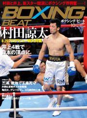 BOXING BEAT(ボクシング・ビート) (2013年10月号)