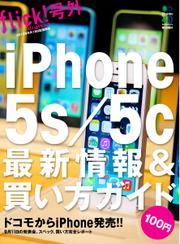 flick!号外  (iPhone 5s/5c最新情報&買い方ガイド)
