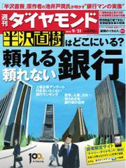週刊ダイヤモンド (9/21号)