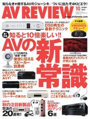 AVレビュー(AV REVIEW) (226号)