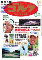 週刊ゴルフダイジェスト (2013/10/1号)