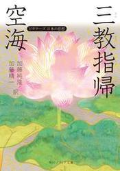 空海「三教指帰」 ビギナーズ 日本の思想