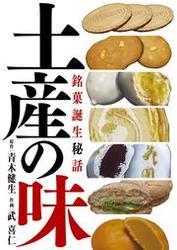 「土産の味単行本」シリーズ