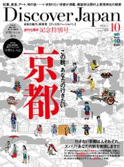 Discover Japan (Vol.30)