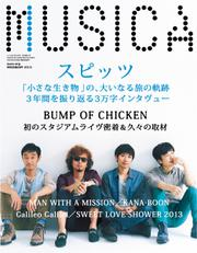 MUSICA(ムジカ) (2013年10月号)