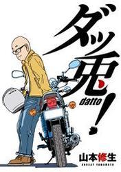 「ダッ兎!単行本」シリーズ