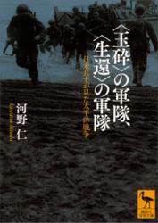 〈玉砕〉の軍隊、〈生還〉の軍隊 日米兵士が見た太平洋戦争