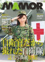 MamoR(マモル) (2013年11月号)