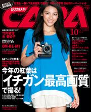 CAPA (10月号)