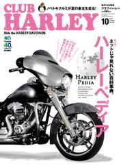 CLUB HARLEY(クラブハーレー) (Vol.159)