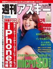 週刊アスキー 2013年 10/8・15合併号