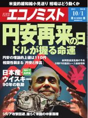 エコノミスト (2013年10月1日)
