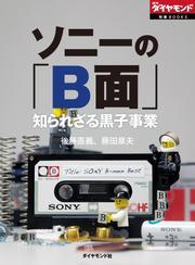 ソニーの「B面」 知られざる黒子事業(週刊ダイヤモンド 特集BOOKS(Vol.6))