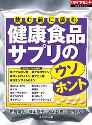健康食品サプリのウソ・ホント(週刊ダイヤモンド特集BOOKS(Vol.19))