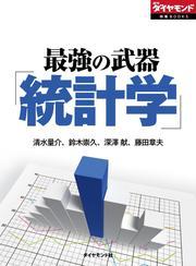 最強の武器「統計学」(週刊ダイヤモンド 特集BOOKS(Vol.11))