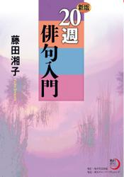 新版 20週俳句入門