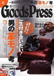 月刊GoodsPress(グッズプレス) (2013年10月号)