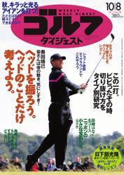 週刊ゴルフダイジェスト (2013/10/8号)