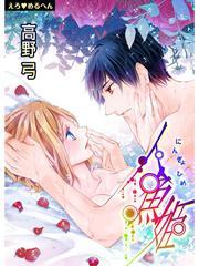 えろ◆めるへん 人魚姫 第4巻