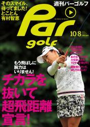 週刊パーゴルフ [ライト版] (2013/10/8号)