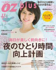 OZ plus(オズプラス) (2013年11月号)
