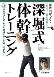 実戦力がつく!深堀式体幹トレーニング (2013/09/05)