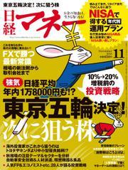 日経マネー (2013年11月号)