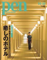 Pen(ペン) (2013年10/15号)