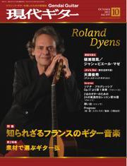 現代ギター (2013年10月号)