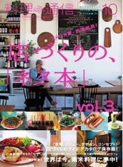 料理通信 (2013年10月号)