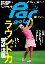 週刊パーゴルフ [ライト版] (2013/10/15号)