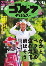 週刊ゴルフダイジェスト (2013/10/15号)
