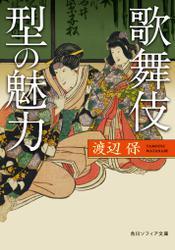 歌舞伎 型の魅力