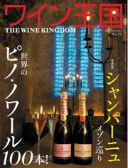 ワイン王国 (2013年11月号)